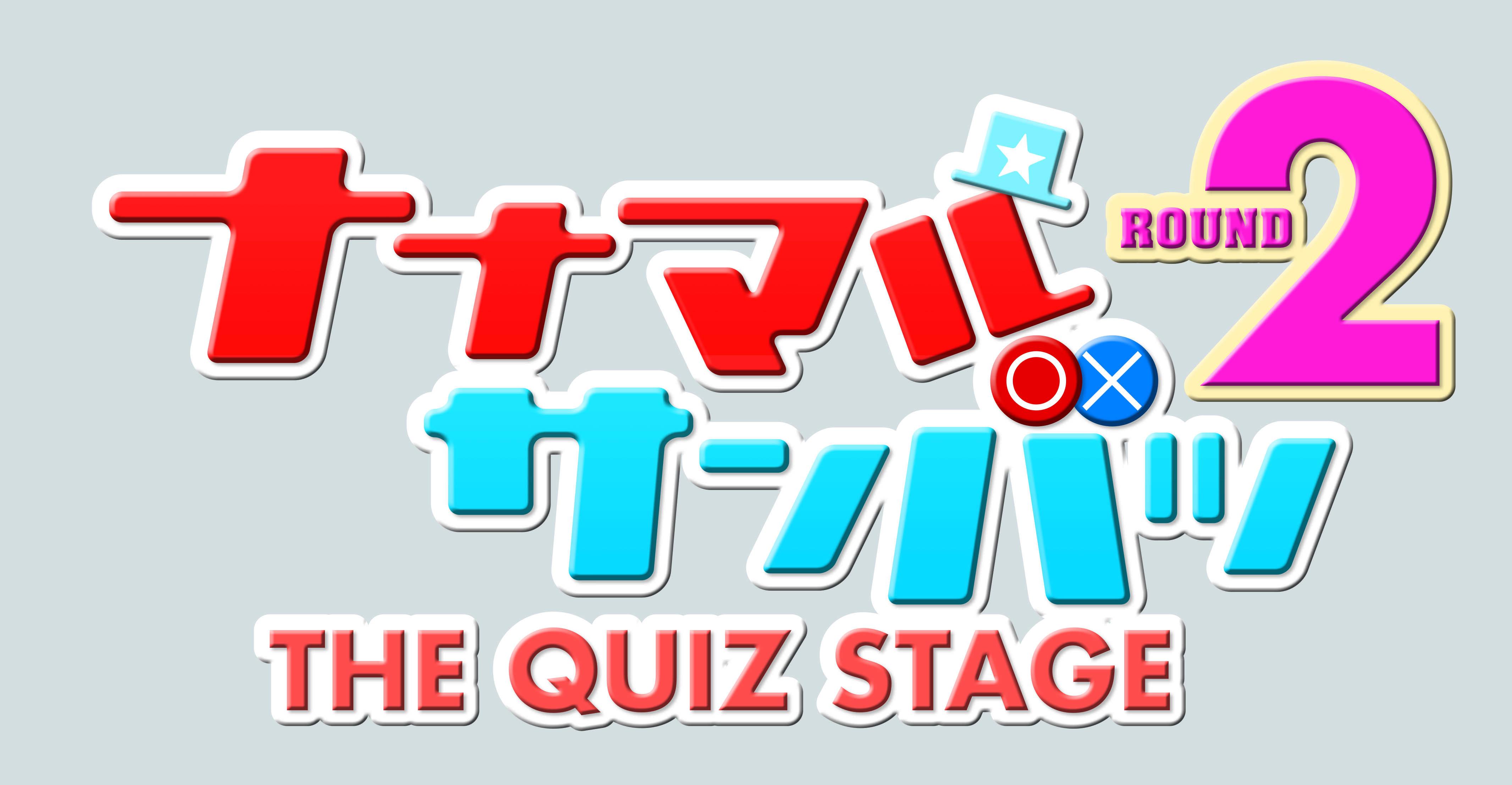 (C)『ナナマル サンバツ THE QUIZ STAGE』製作委員会