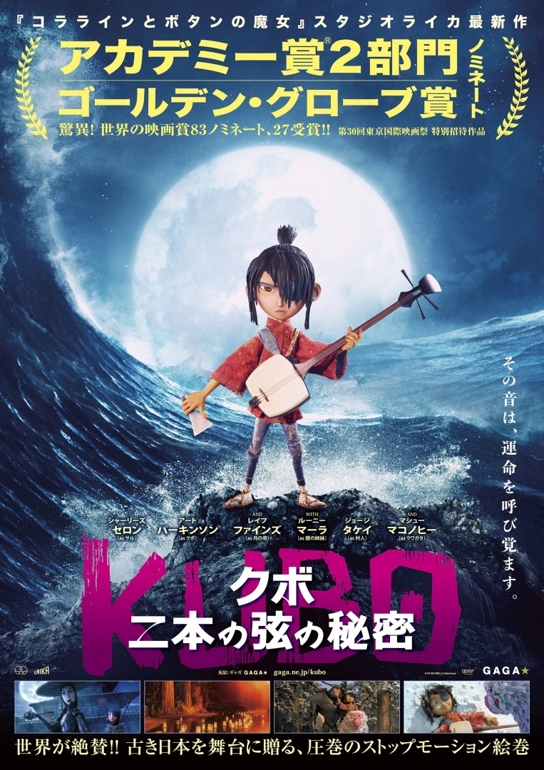 映画『KUBO/クボ 二本の弦の秘密』 (C)2016 TWO STRINGS, LLC. All Rights Reserved.