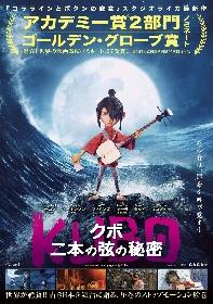 『KUBO/クボ 二本の弦の秘密』日本公開が決定『コープスブライド』のスタジオライカが幻想的な日本をストップモーションで描く