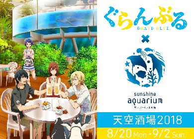 TVアニメ『ぐらんぶる』×『サンシャイン水族館 天空酒場2018』コラボ決定!