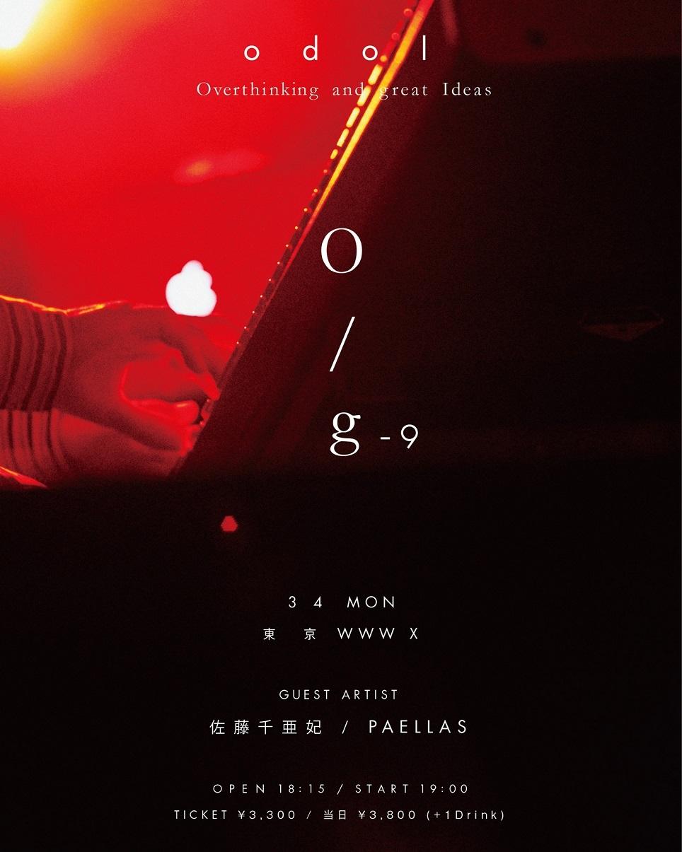 『O/g』東京