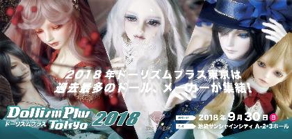 """""""ドール""""最大の展示・鑑賞・販売イベント「Dollism Plus Tokyo」9月に開催 過去最多の33メーカーが集結"""