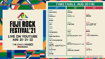 『フジロック』YouTubeライブ配信タイムテーブル発表、当日券は発売せず前売り券のみに