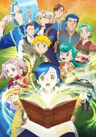 TVアニメ『本好きの下剋上』本PVが公開!AT-Xでの放送も決定