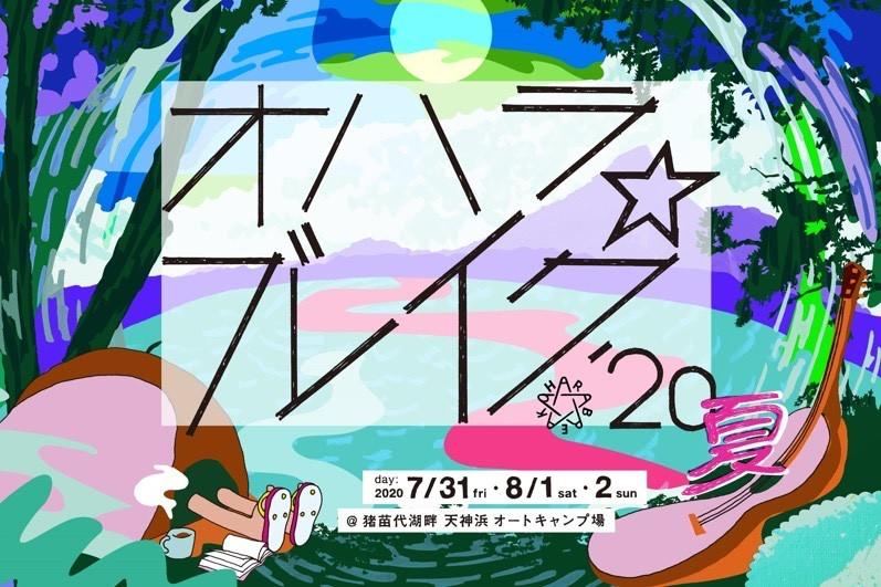オハラ☆ブレイク'20夏