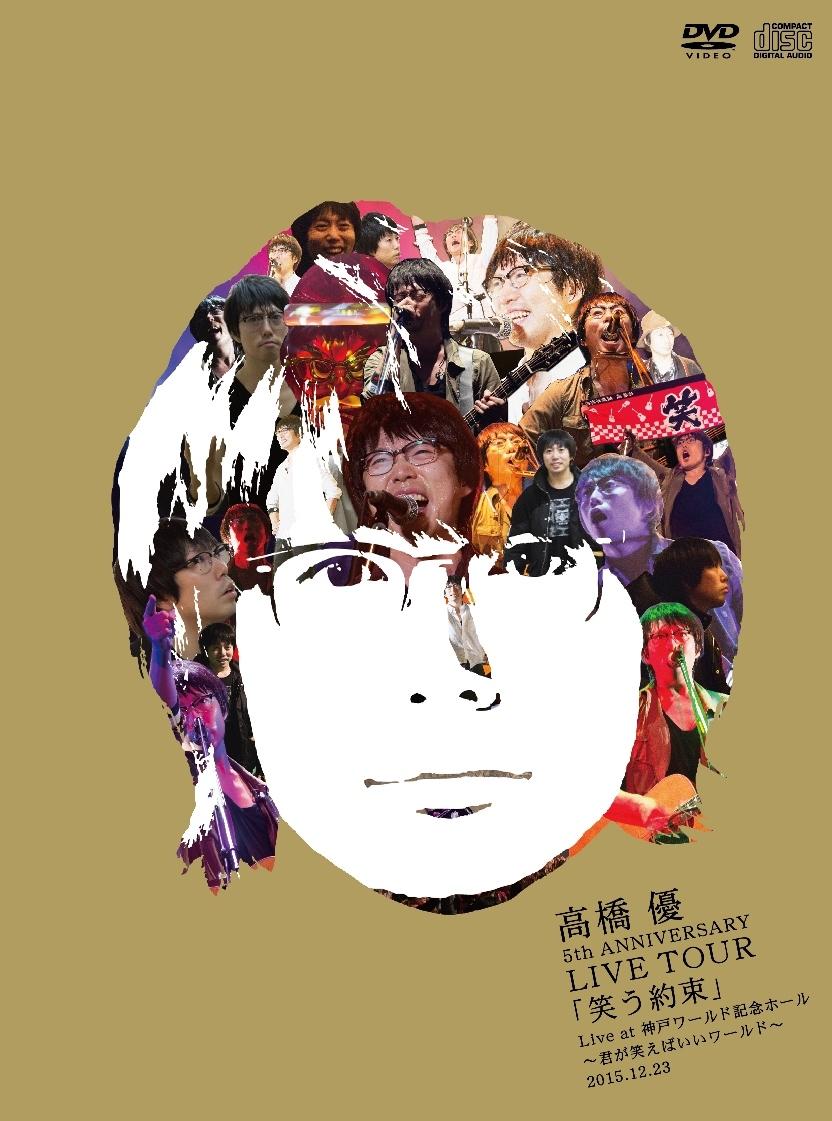 『高橋 優5th ANNIVERSARY LIVE TOUR「笑う約束」Live at 神戸ワールド記念ホール~君が笑えばいいワールド~2015.12.23』初回盤