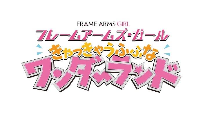 『フレームアームズ・ガール~きゃっきゃうふふなワンダーランド~』ロゴ (C)KOTOBUKIYA / FAGirl Project