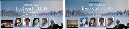 藤原いくろう指揮・音楽監修、森口博子、中川晃教、サラ・オレインら出演のポップス×オーケストラ競演のフェスティバルが開催