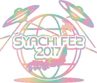 しゃちほこ主催無料フェス「SYACHI FES」に大阪☆春夏秋冬、わーすた、ばってん少女隊ら