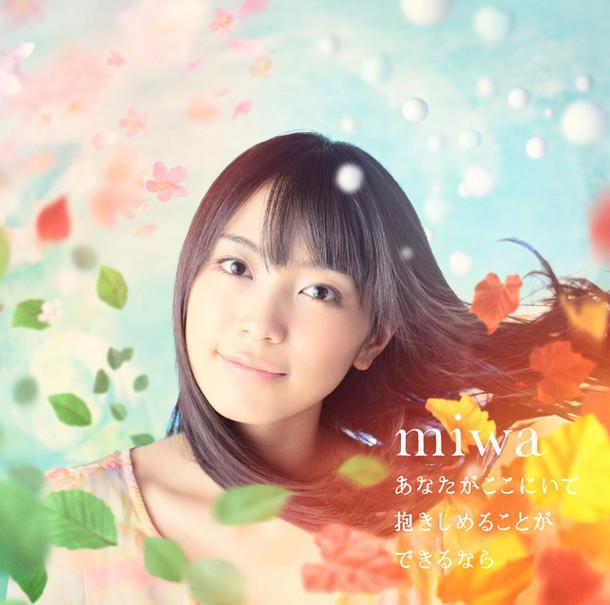 miwa「あなたがここにいて抱きしめることができるなら」初回限定盤ジャケット