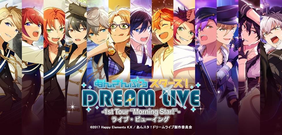 """『あんさんぶるスターズ!DREAM LIVE -1st Tour """"Morning Star!""""-』ライブビューイング (C)2017 Happy Elements K.K / あんスタ!ドリームライブ製作委員会"""