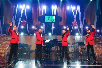 福田雄一×井上芳雄「グリーン&ブラックス」8月以降のミュージックショーゲストが決定