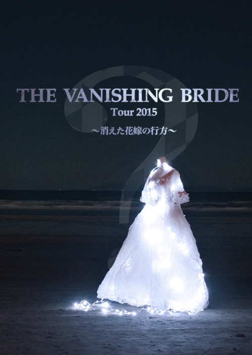 The Vanishing Bride Tour 2015 ~消えた花嫁の行方~<DVD>