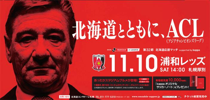 初のACL出場に向けて、11月10日の浦和レッズ戦では先着10,000名にオリジナルサッカーノートをプレゼント