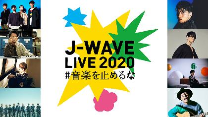 『J-WAVE LIVE 2020 ~#音楽を止めるな~』 タイムテーブル&ライブ映像配信の詳細を発表