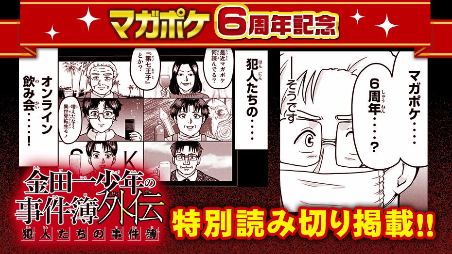 『金田一少年の事件簿外伝 犯人たちの事件簿』