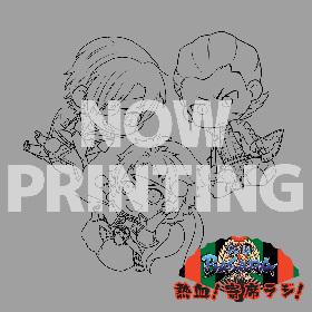 『戦国BASARA-熱血!寄席ラジ-』のDJCDが発売に 保志総一朗、関智一、置鮎龍太郎ら出演の公開録音イベントも実施
