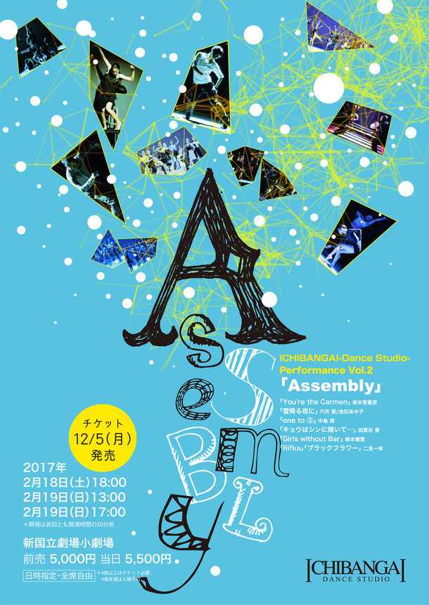 ICHIBANGAI-Dance Studio-「Assembly」チラシ表