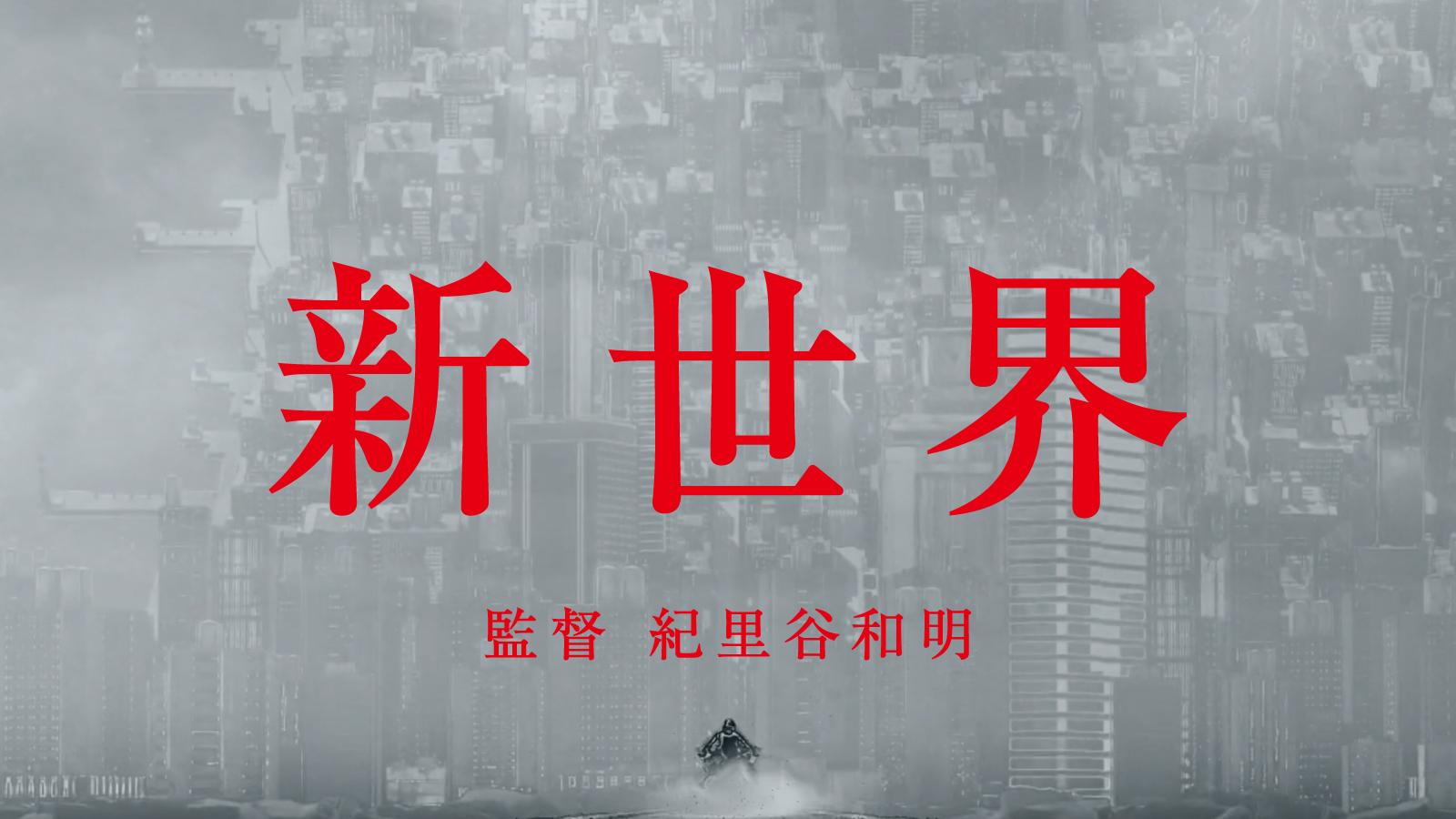映画『新世界』