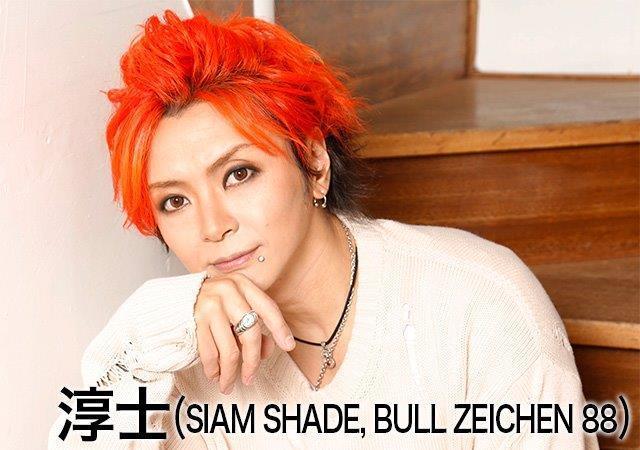 淳士(SIAM SHADE, BULL ZEICHEN 88)