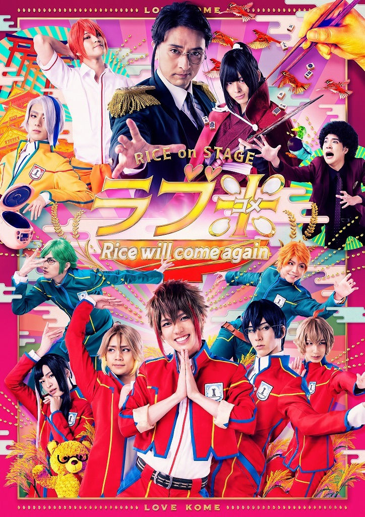 『RICE on STAGE「ラブ米」~Rice will come again~』   (C)RICE on STAGE「ラブ米」