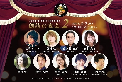 Jungle Bell Theater『朗読の夜会2』の無観客配信が決定