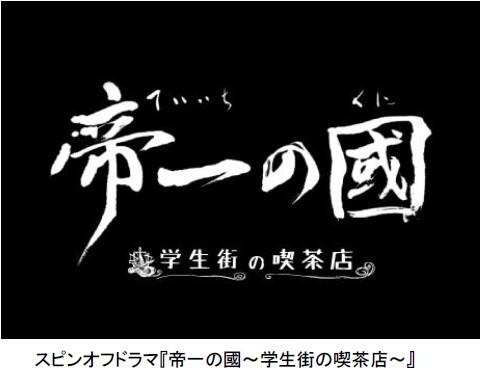 ドラマ『帝一の國~学生街の喫茶店~』