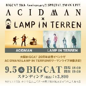 大阪BIGCAT 20周年企画イベントでACIDMANとLAMP IN TERRENのツーマンライブが開催決定