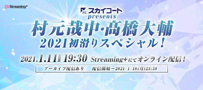 『スカイコートpresents 村元哉中・髙橋大輔 2021初滑りスペシャル!』が、1月18日(月)まで「Streaming+」で配信中