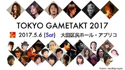 日本最大級のゲーム音楽の祭典『東京ゲームタクト2017』エミ・エヴァンス・SAK.のコメント動画が到着