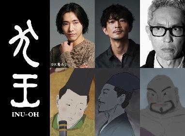 柄本佑・津田健次郎・松重豊、湯浅政明 監督の劇場アニメーション『犬王』に出演