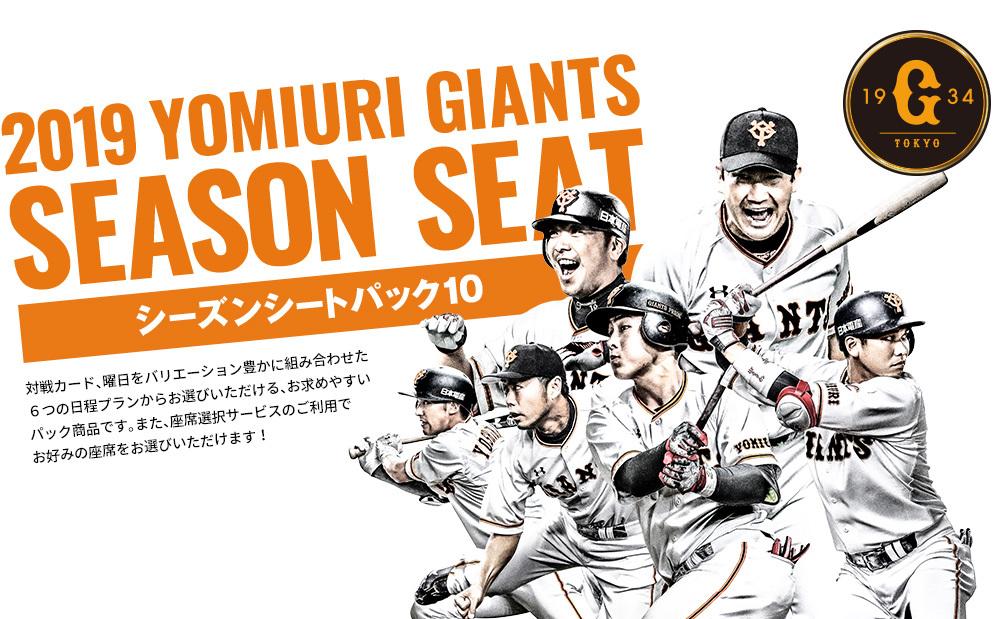 東京ドームに自分の席が持てる!...