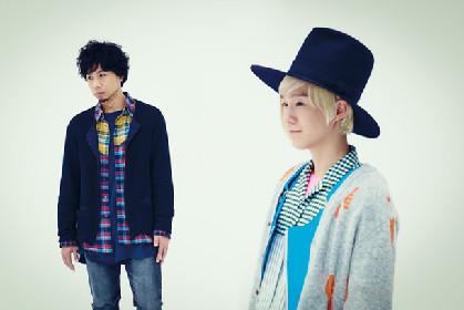 吉田山田、3月「ANN」ライブにラブレターズも