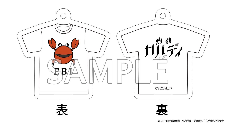 (C)2020武蔵野創・小学館/灼熱カバディ製作委員会