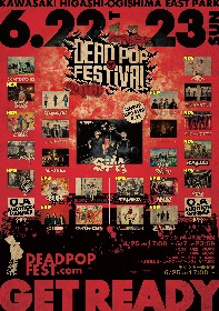 SiM主催『DEAD POP FESTiVAL 2019』10-FEET、凛として時雨ら追加出演者&出演日程・ステージを発表