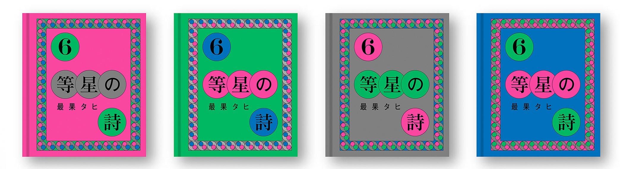本展オリジナルミニ本「6等星の詩」(非売品)