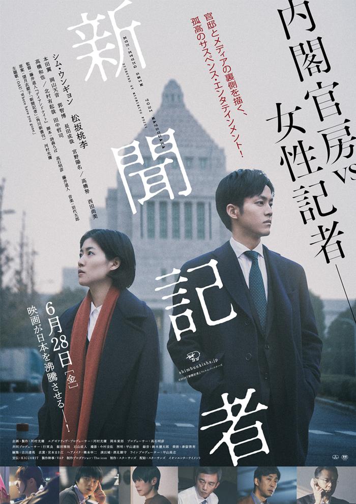 ポスタービジュアル (C)2019『新聞記者』フィルムパートナーズ