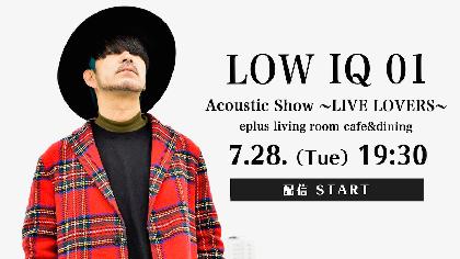 LOW IQ 01、生配信のアコースティックライブを開催