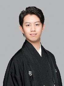 歌舞伎俳優・中村壱太郎がМCを務めるオンライン・トークライブ『上方藝能、おもろいねんで!』第5回のゲストに桂米團治、内海英華が登場