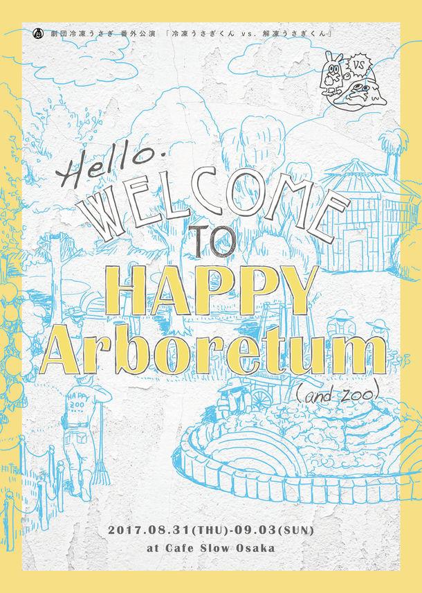 劇団冷凍うさぎ 番外公演「冷凍うさぎくんvs.解凍うさぎくん『Hello! Welcome to Happy Arboretum (and zoo)』」チラシ表
