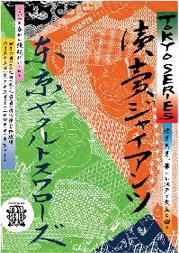 今年のヤクルトvs巨人の「TOKYOシリーズ」は歌舞伎がテーマ!4月6日の神宮3連戦から開幕