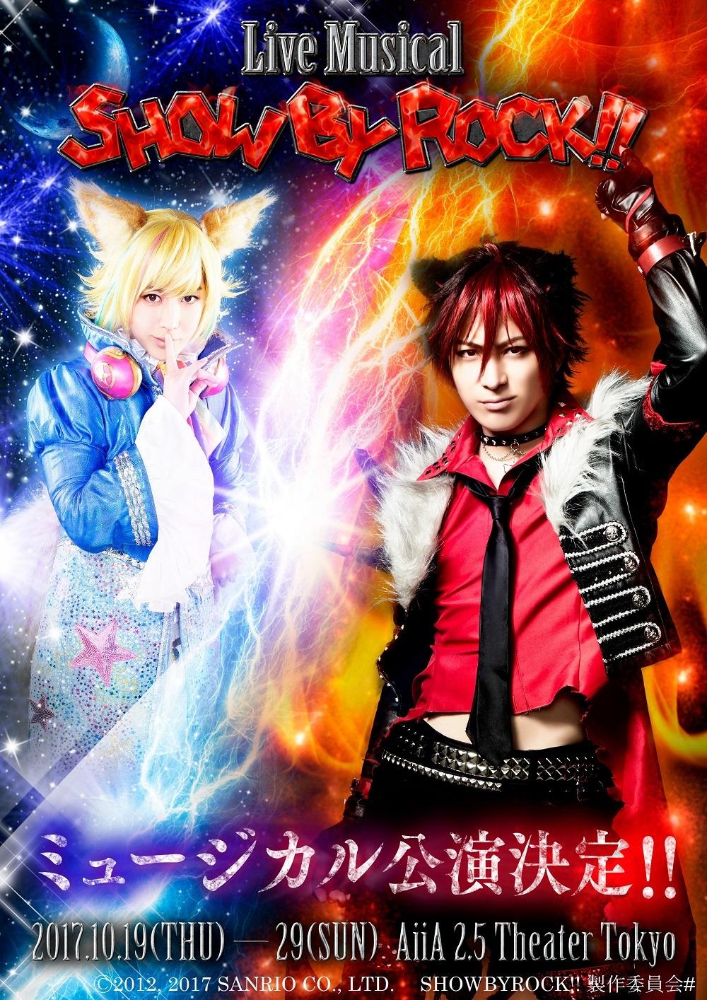 Live Musical「SHOW BY ROCK!!」(左から) <トライクロニカ>シュウ☆ゾー(Vo,Gt)鎌苅健太、 <シンガンクリムゾンズ>クロウ(Vo,Gt)米原幸佑 (C)2012, 2017 SANRIO CO., LTD. SHOWBYROCK!! 製作委員会#