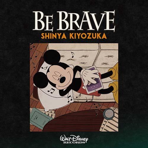 清塚信也「BE BRAVE」通常盤ジャケット © Disney