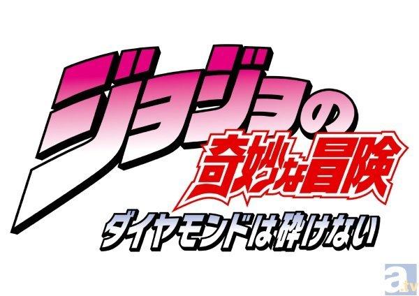 4部もアニメ化! 小野大輔さんら出演ジョジョSCイベントレポ