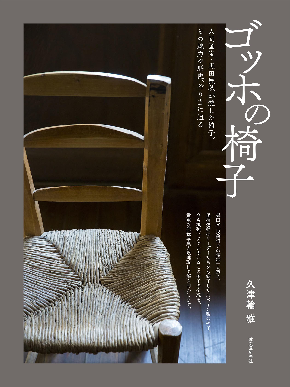 『ゴッホの椅子』