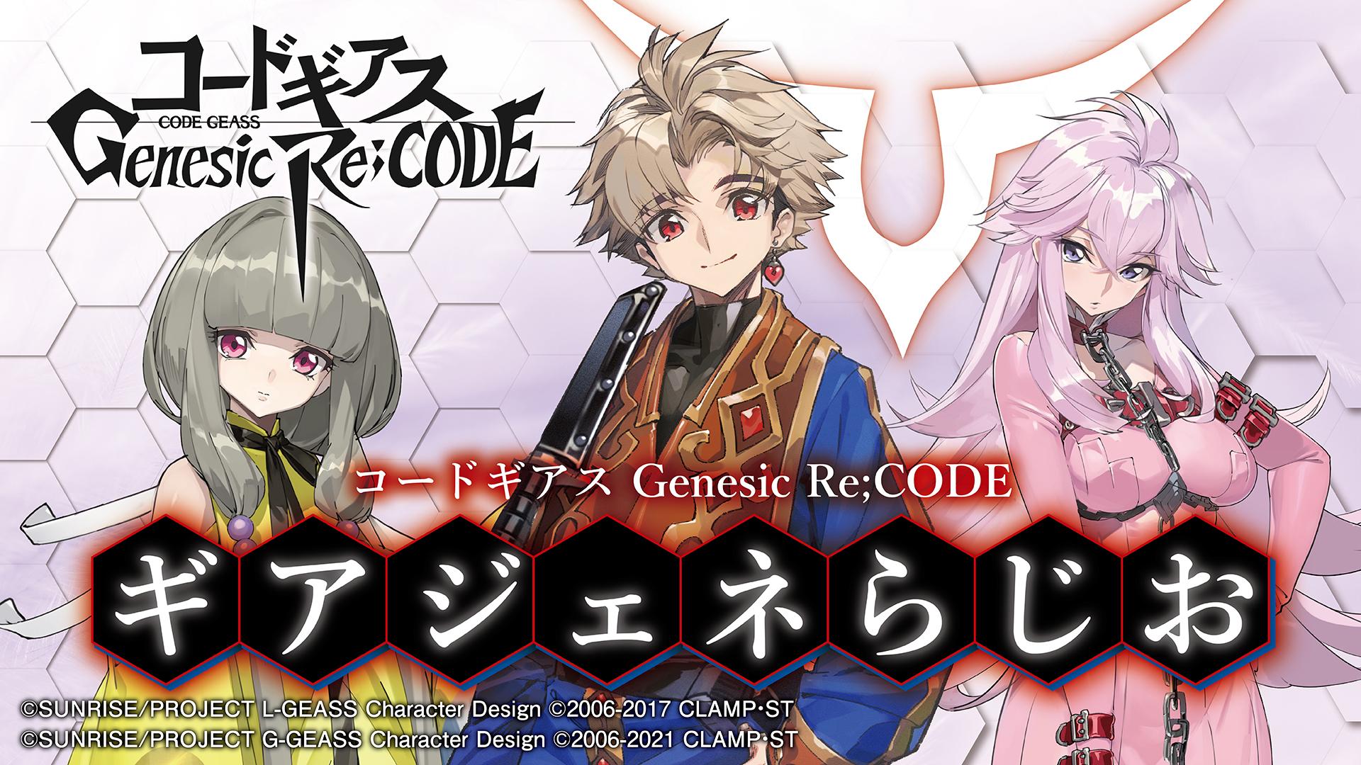『コードギアス GenesicRe;CODE(ジェネシックレコード)』のラジオ番組『ギアジェネらじお』