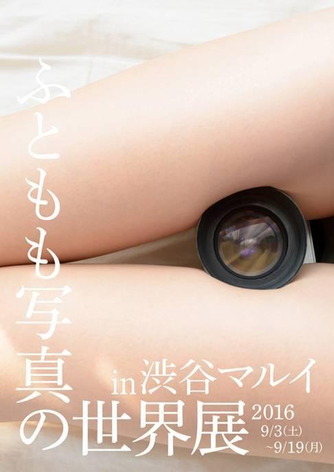『ふともも写真の世界展』