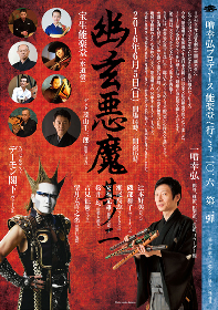 能楽師一噌幸弘×デーモン閣下 新作狂言「幽玄悪魔 其ノ弐」が6月に上演