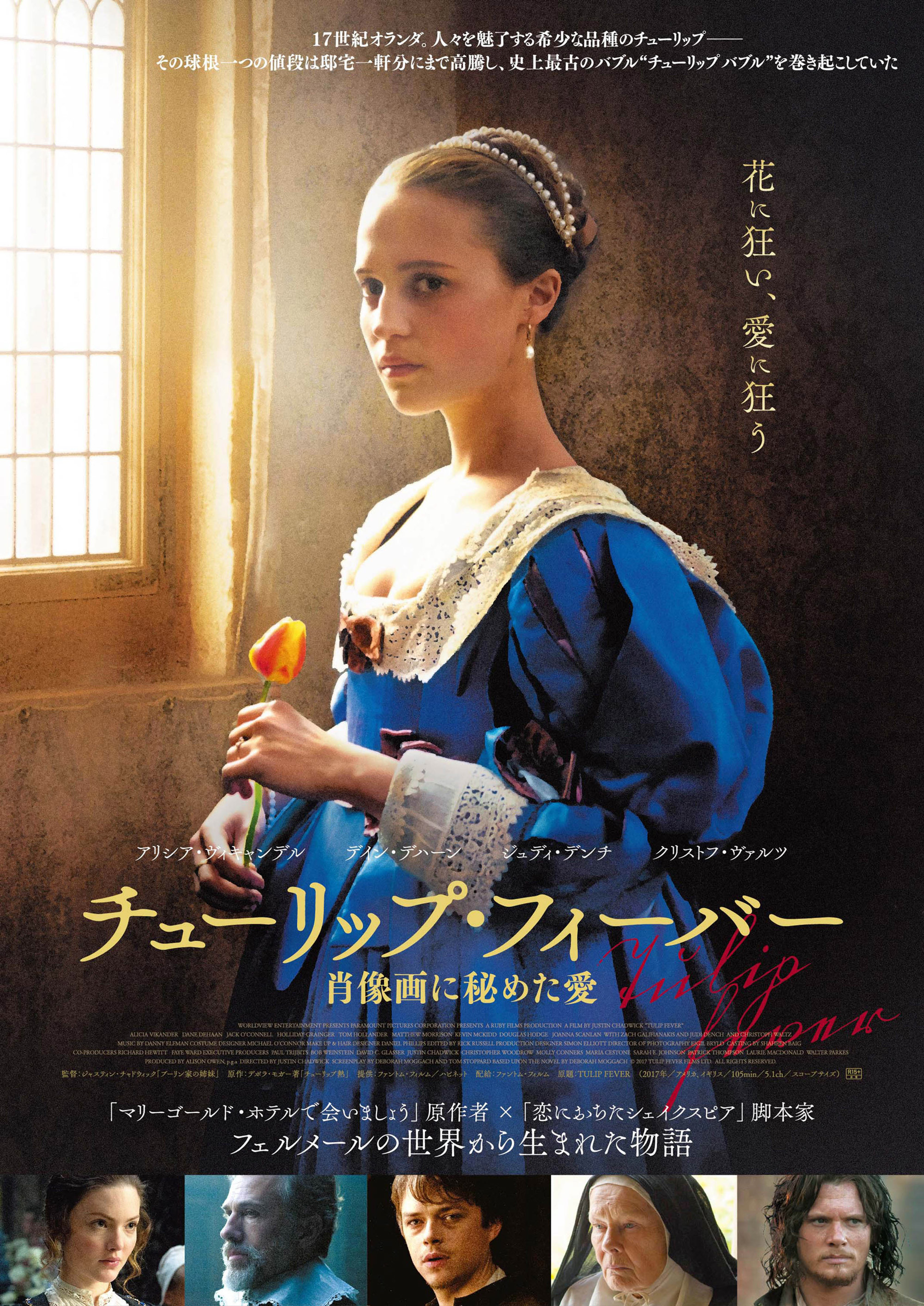 (C) 2017 TULIP FEVER FILMS LTD.  ALL RIGHTS RESERVED.