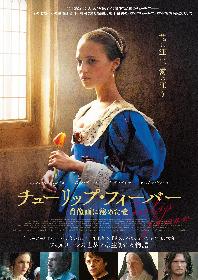 映画『チューリップ・フィーバー 肖像画に秘めた愛』が、『フェルメール展』とタイアップ決定